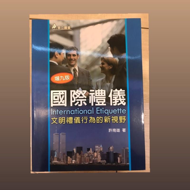 國際禮儀增九版 華立圖書