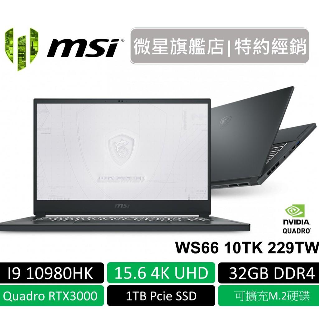 msi 微星 WS66 10TK 229TW 15吋 工作站 繪圖筆電 十代i9/32G/1TB SSD/RTX3000