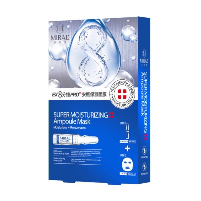 (全新)未來美EX8分鐘PRO安瓶保濕面膜 3入/一盒