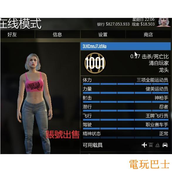 蝦皮優選GTA5帳號1億全解鎖能力滿等級任選1-1000等=850元,GTA5游戲游戏電玩巴士