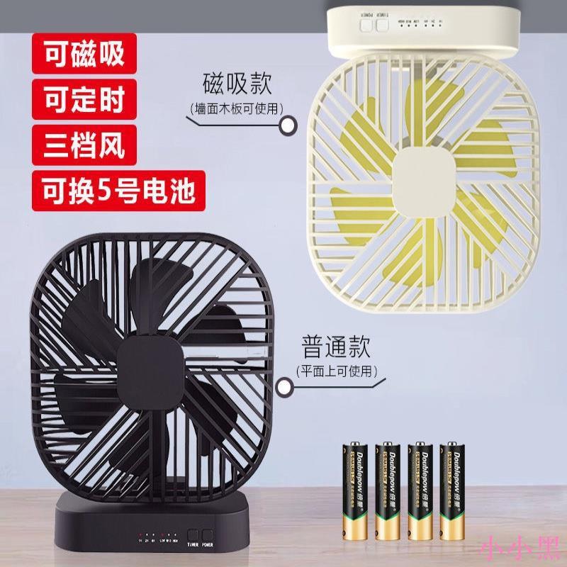 熱銷玩具 靜音風扇,裝5號電池,大風力可定時電風扇,風扇,usb風扇,插線小風扇,電池款5寸,迷你風
