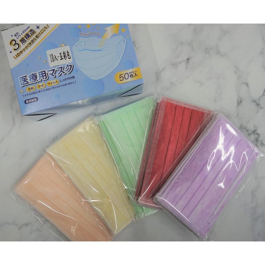 現貨 MD雙鋼印【善竹】醫用口罩 五彩包(1盒內有5種顏色) 50入/盒