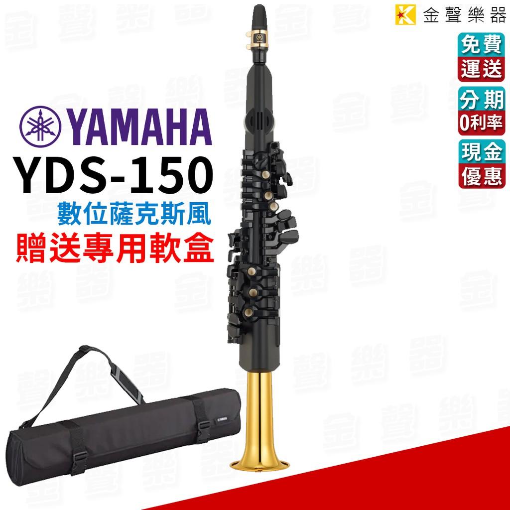 【金聲樂器】已售完 歡迎再預購 2021最新 YAMAHA YDS-150 數位 薩克斯風 電吹管 yds150