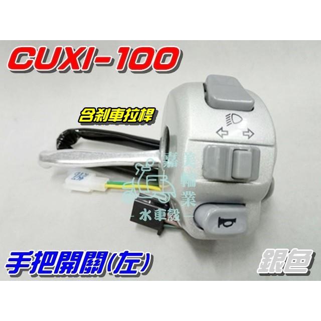 【水車殼】山葉 CUXI 100 手把開關 左 銀色 附剎車拉桿 $300元 QC 開關 L 近遠燈 方向燈 喇叭開關