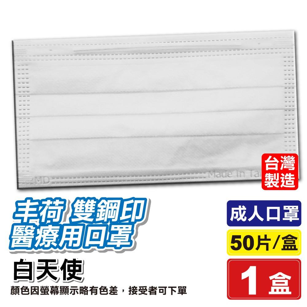 丰荷 雙鋼印 成人醫療口罩 醫用口罩 (白天使) 50入/盒 (台灣製 CNS14774) 專品藥局【2017755】