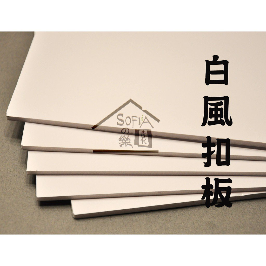 【現貨!秒發!】◆SOFIAの樂園◆ 白色風扣板 豪卡板 裱板 模型底板 (厚3mm / 5mm) A3尺寸 29x42