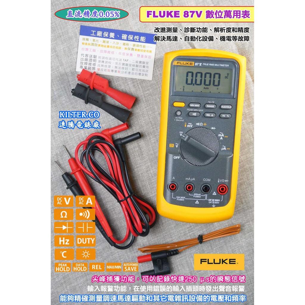 Fluke 87V 數位萬用錶