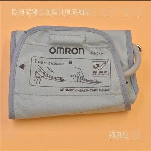 新店低價 歐姆龍配件 上臂式電子血壓計 臂帶 HEM-7200 7201等等 適用所有臂式袖帶