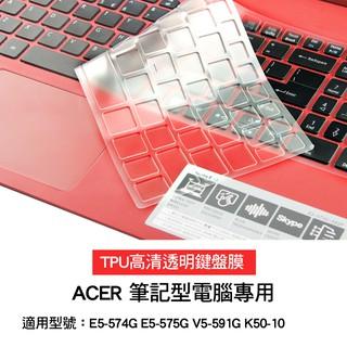 宏碁 ACER E5-574G E5-575G V5-591G K50-10 15.6吋 專用 鍵盤膜 新北市
