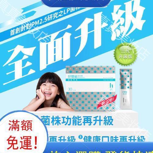 [健康一刻] 好聰敏3益生菌(牛奶) 30包/盒 兒童益生菌 乳酸菌