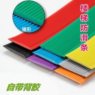 全場滿199出貨哦❥(^_-):PVC幼兒園樓梯防滑條貼踏步臺階自粘斜坡地板橡膠壓邊收邊膠條 臺南市