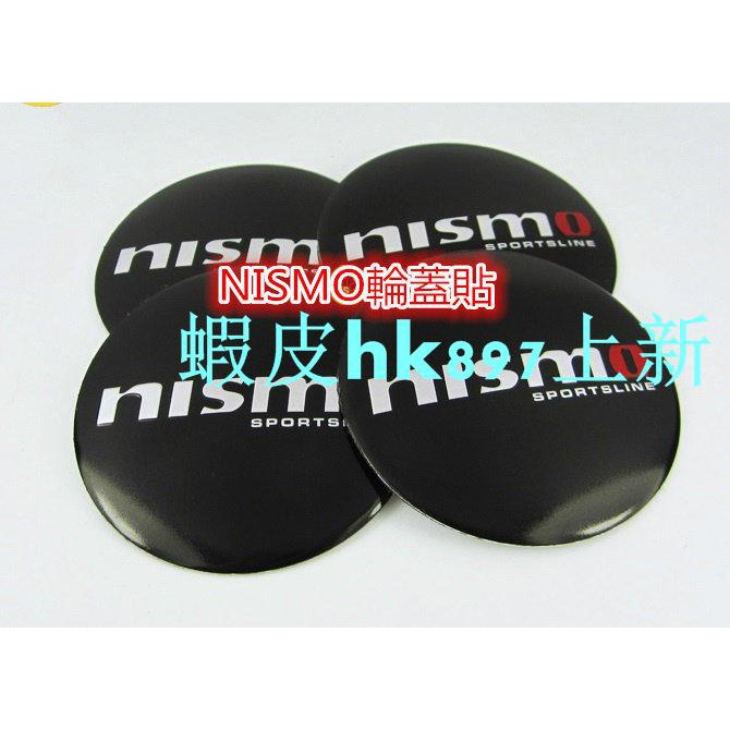 滿199發 )))NISSAN日產 輪圈貼 NISMO輪殼標 輪殼蓋貼 輪蓋標
