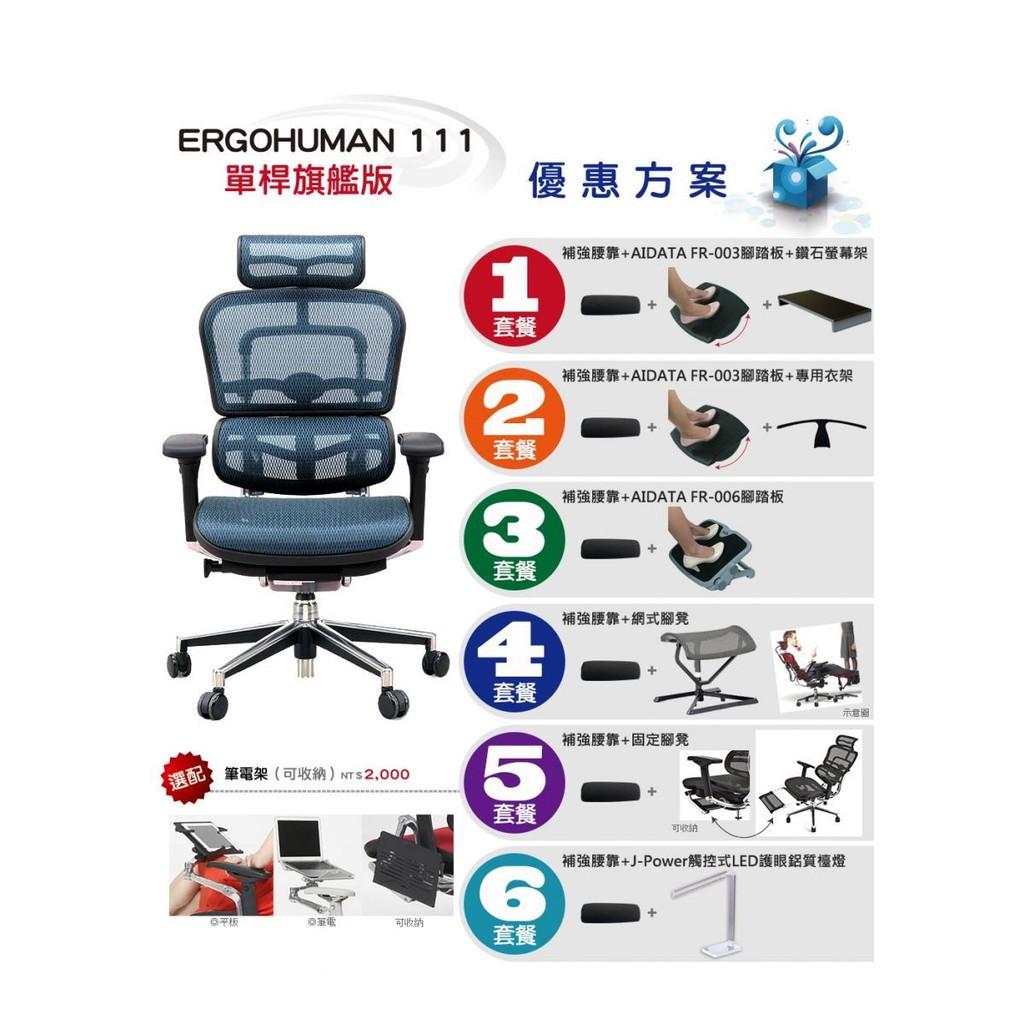 Ergohuman 111單桿旗艦版 人體工學椅(黑色) 含補強靠腰+網式腳蹬