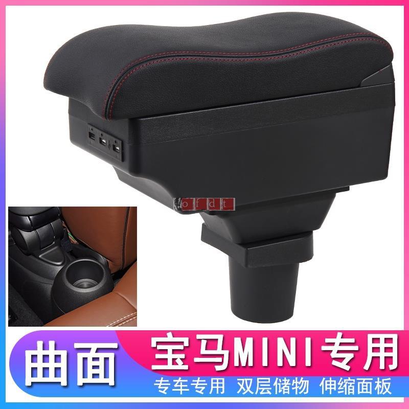 Mini Coupe COOPER JCW CLUBMAN 中央扶手箱 USB扶手箱置物架水杯架雙層儲物 中央扶手儲物盒