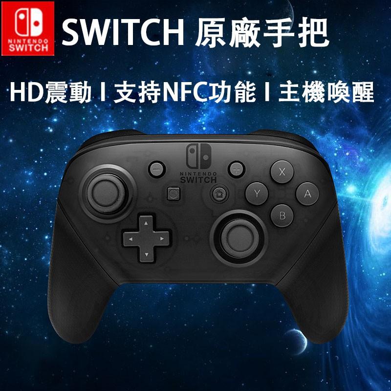 🍀 現貨【台灣保固】 任天堂 原廠pro手把  Nintendo Switch Pro 控制器 漆彈大作戰 魔物獵人NS