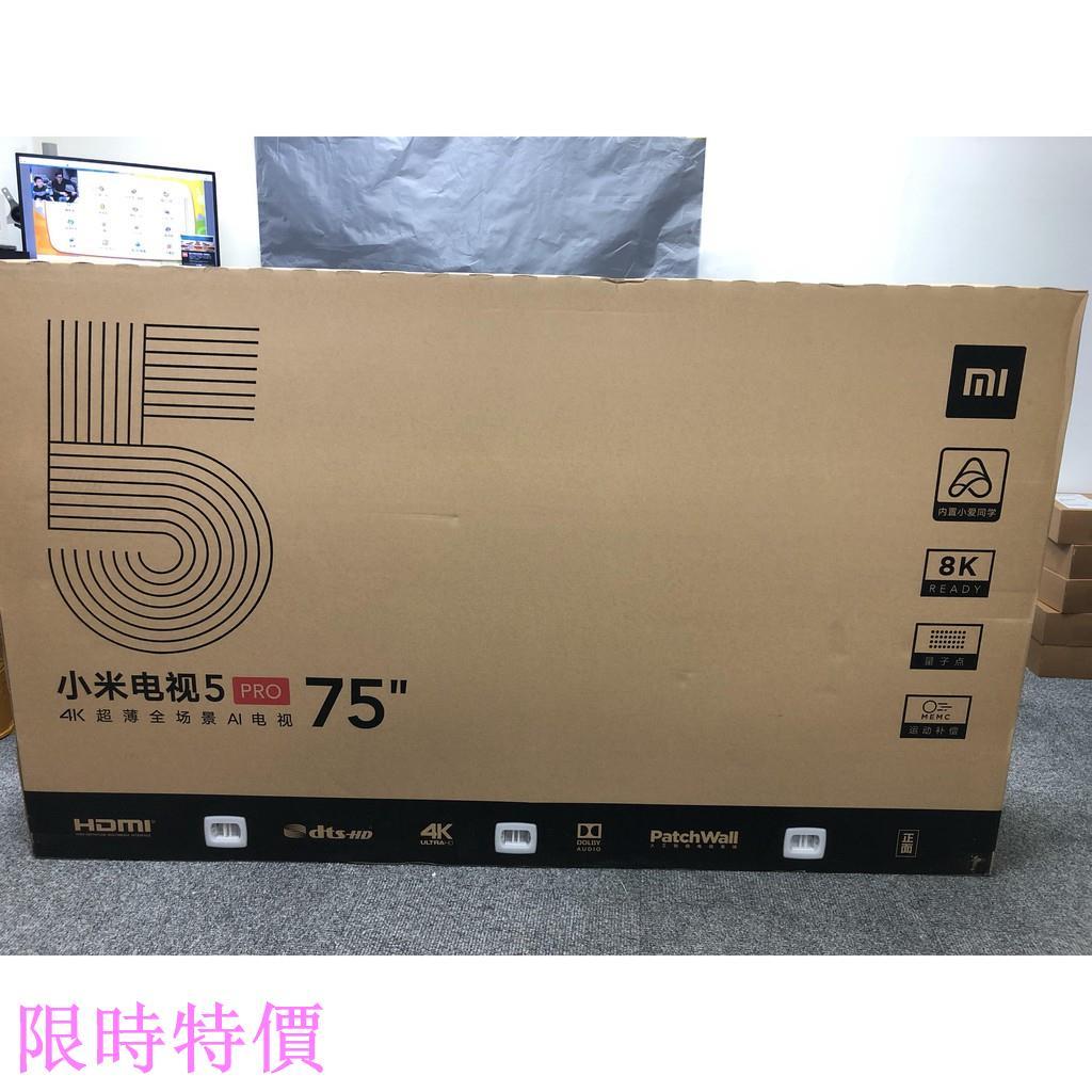 限時特價小米電視5PRO 75吋 65吋量子點電視 4K HRD10+ NTSC108% 超薄金屬機身米粉