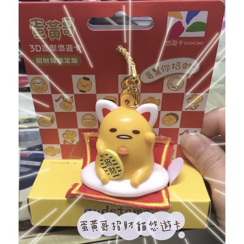 🎮只賣現貨當天寄出🎮 PS4造型悠遊卡🧧蛋黃哥招財貓悠遊卡拉拉熊3D悠遊卡💮Kitty 3D達摩造型 🌷呼叫Kitty粉