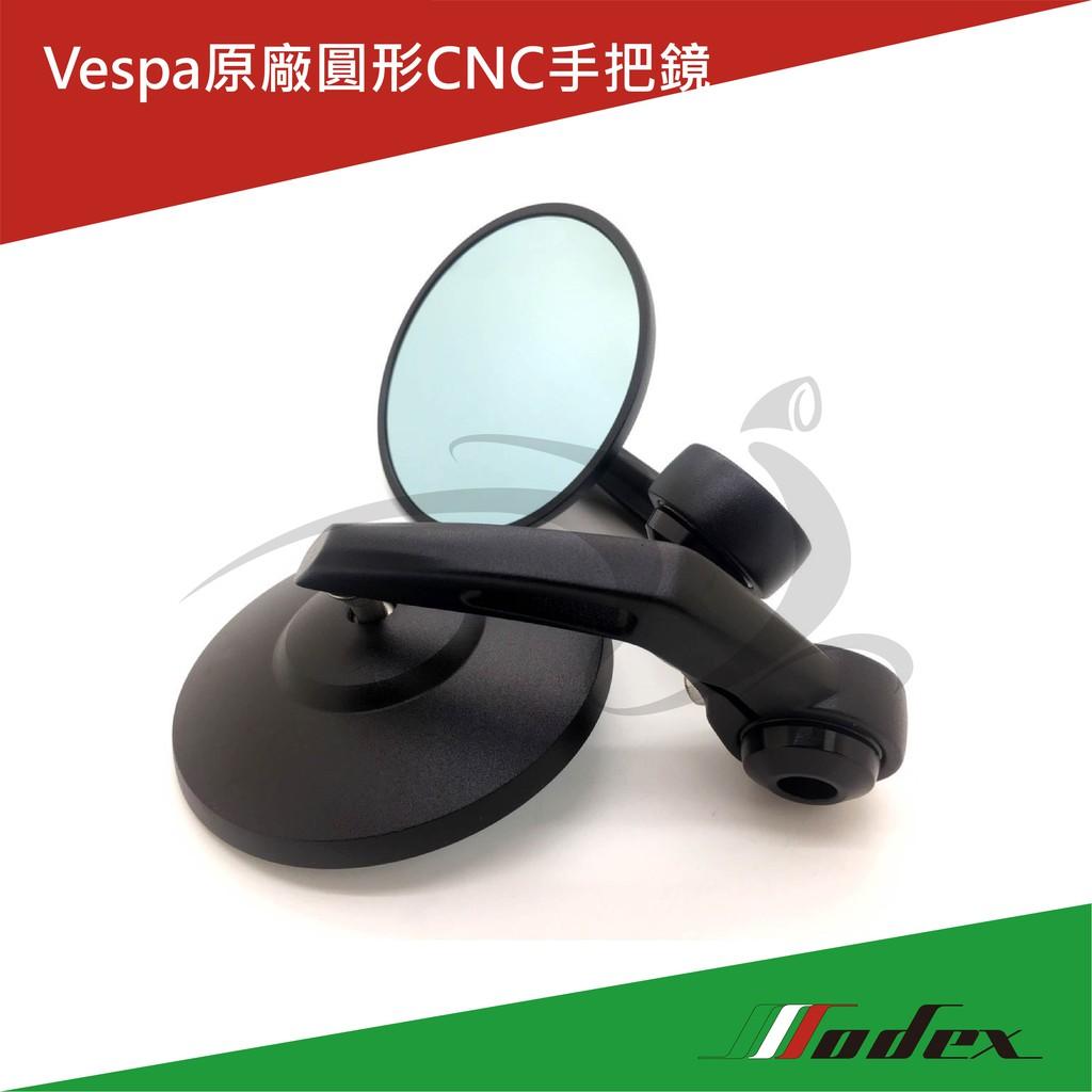 【MODEX】Vespa偉士牌圓形 CNC鋁合金 手把鏡 握把鏡