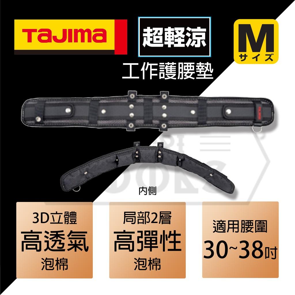 【伊特里工具】TAJIMA 田島 超輕涼 腰帶支撐墊 M號 CKRX800 護腰墊 舒適 涼感 夏日工作好物
