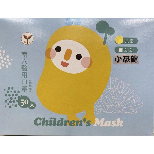 南六醫用兒童口罩(未滅菌)