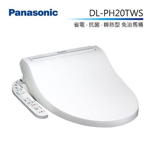 Panasonic 國際牌 DL-PH20TWS 免治馬桶 (送基本安裝) 瞬熱型 公司貨 PH20TWS 可議價
