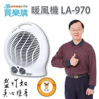 LAPOLO LA-970 電暖器 1200W大功率 盛竹如💖真心推薦💖 冷暖兩用 一年保固 交換禮物 苗栗縣