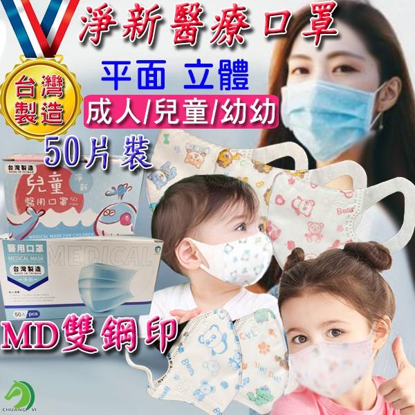 MD雙鋼印醫療級口罩♞快速出貨♞50入盒裝 國家隊醫療成人口罩 兒童口罩 防潑水三層熔噴不織布口罩 防塵口罩 台灣製