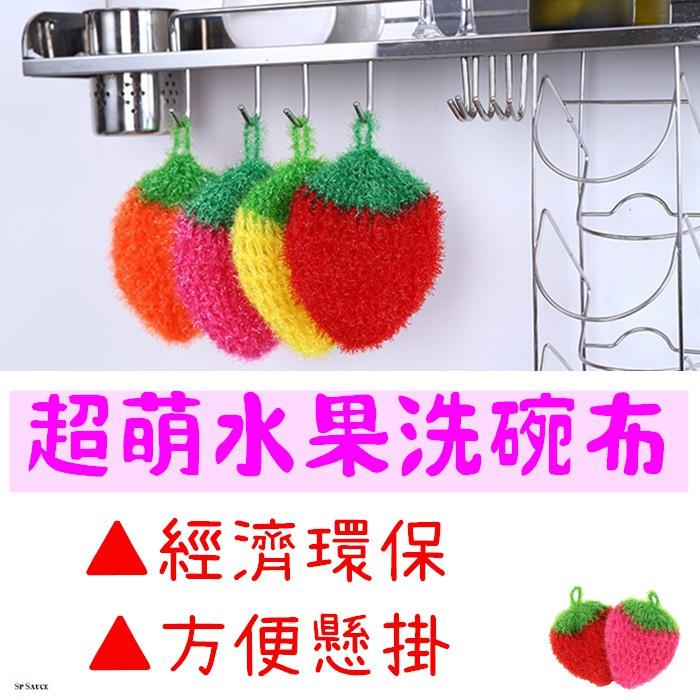 韓國熱銷 可愛草莓洗碗布 NF0212 草莓洗碗布 超萌 草莓水果 洗碗巾 百潔布 刷碗布 不沾油 不傷手