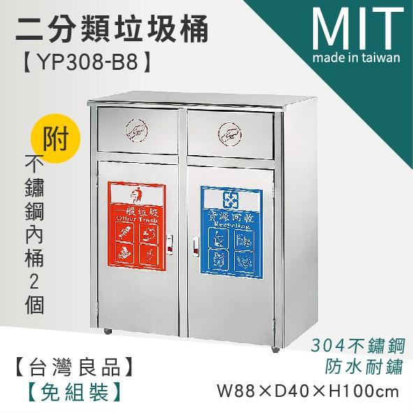 台灣製頂級304不銹鋼 二分類資源回收桶 YP308-B8 不鏽鋼垃圾桶 二分類資源回收桶 二孔垃圾桶
