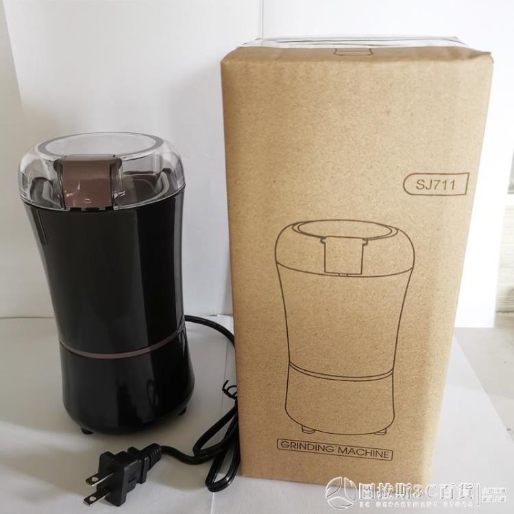 【雙十一優惠價全場85折】粉碎機 美規磨粉機 110V日本加拿大台灣美國咖啡豆磨豆機 五谷雜糧打粉機