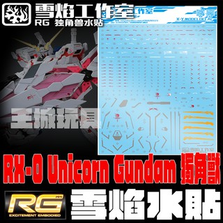 【大頭宅】雪焰水貼 RG 1/ 144 獨角獸+擴充盾 專用水貼 SY-RG25 新北市