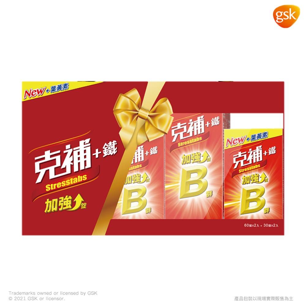 【克補】B群+鐵加強錠禮盒(共180錠)