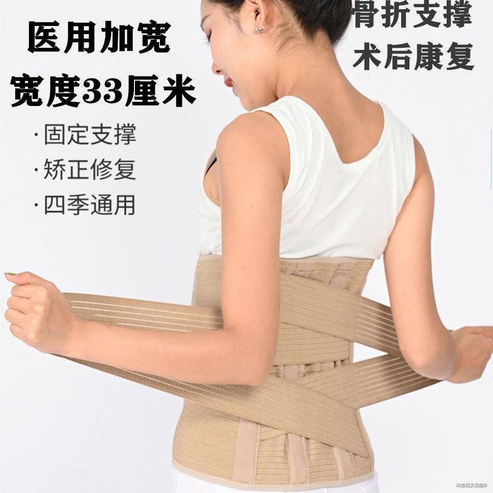 護腰推薦 加寬醫用護腰帶腰間盤勞損突出治療器腰肌托疼醫療束腰帶夏季薄款