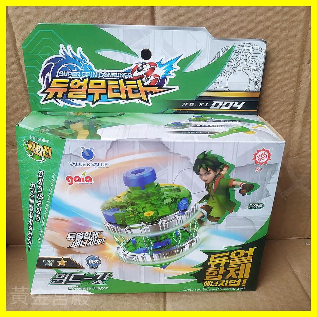 超變戰鬥陀螺 馭風青龍陀螺 向左旋轉 持久 正版授權 玩具商檢合格