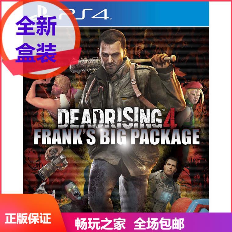 全新索尼PS4游戲 喪尸圍城4 僵尸弗蘭克大禮包中文 中文光盤碟