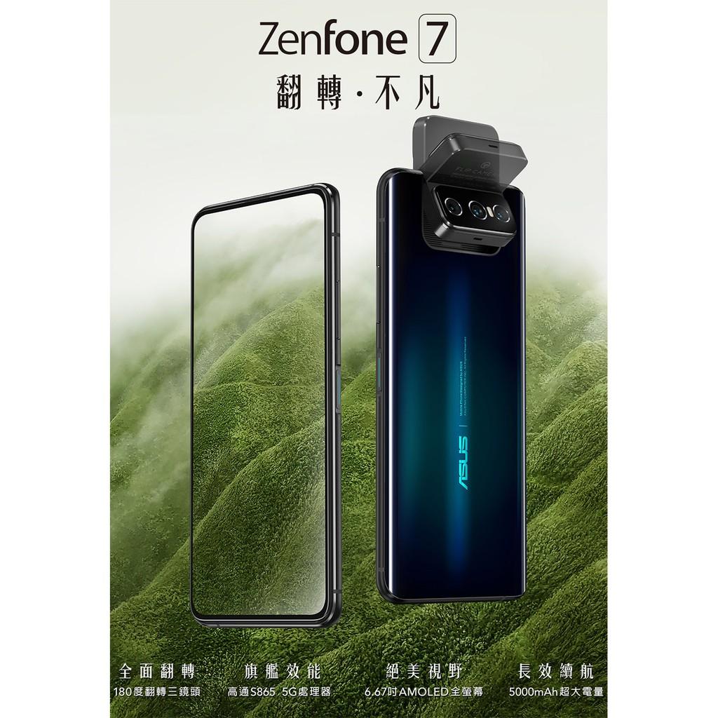 實體門市 加送延長保固ASUS ZenFone 7 ( 8G/128G)翻轉三攝5G雙模旗鑑手機