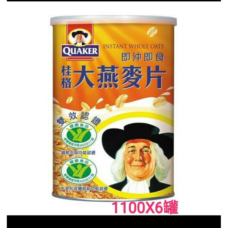 桂格 大燕麥片 1100gX6罐箱 免運費