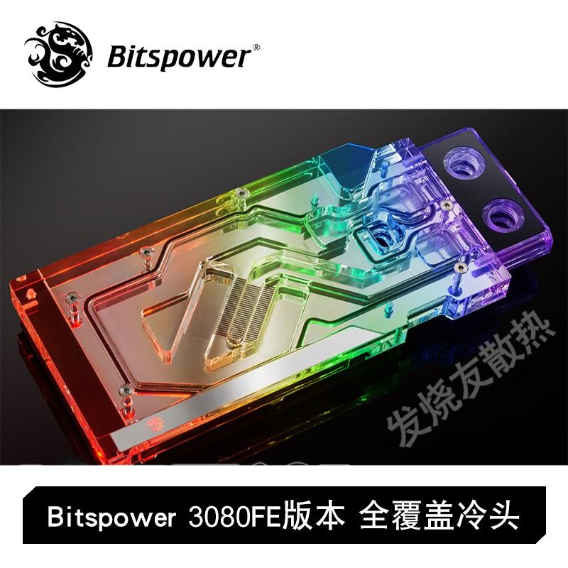 Bitspower 公版 影馳 索泰 映眾 RTX3080 3090全覆蓋顯卡水冷頭