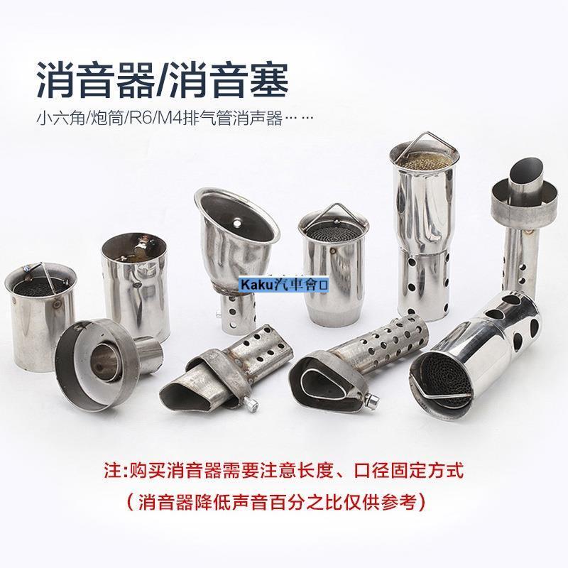 臺汽車之家機車排氣管消音塞 改裝排氣管六角消聲塞 炮筒可調靜音消音器 回壓芯通用消音塞臺灣高品質