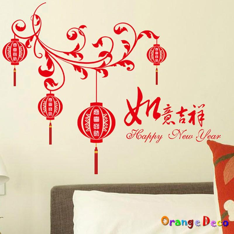 【橘果設計】新年如意吉祥 壁貼 牆貼 壁紙 DIY組合裝飾佈置 過年新年