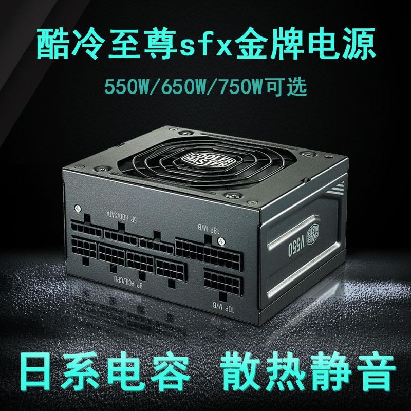 酷冷至尊sfx電源550W 650W 750W金牌全模組itx機箱臺式主機靜音