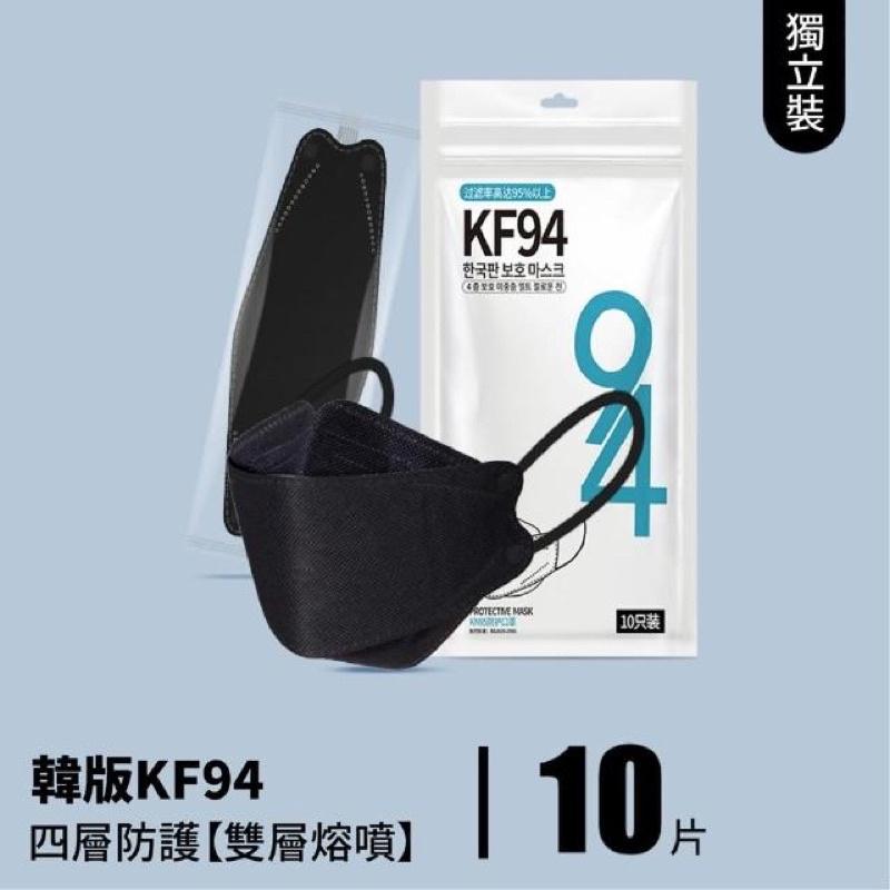 ⭐️現貨⭐️韓國款KF94成人四層防護立體口罩