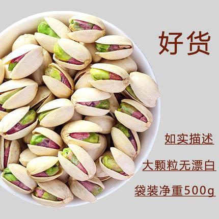 【正品售~】大顆粒散裝本色開心果500g零食無漂白自然開口堅果幹果散裝稱斤c c