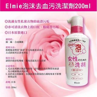 日本Elmie女性去血污專用泡沫式洗劑 200ml 高雄市