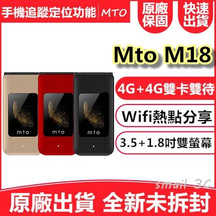 MTO M18+ M18 PLUS LINE & FB雙螢幕 4G雙卡雙待 可照相 觸控 大音量大字體大鈴聲 摺疊老人機