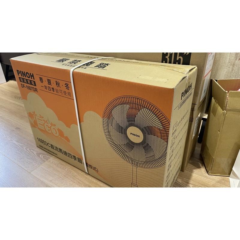 品諾 PINOH DF-1607DR 16吋DC電風扇 安靜舒服