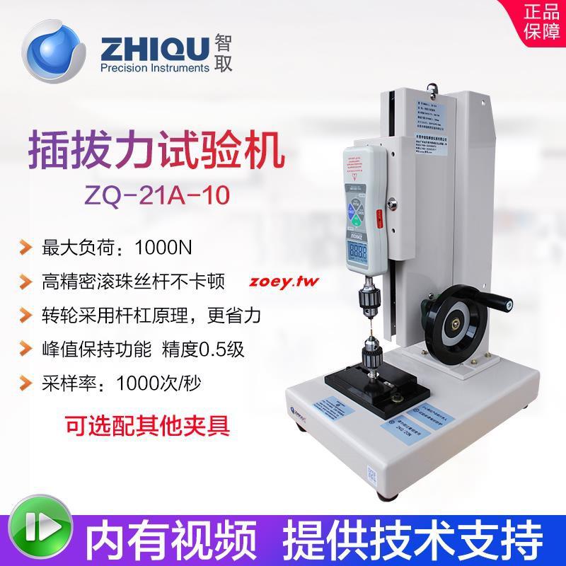 智取端子拉力試驗機金屬針配件插拔力試驗機拉拔力實驗ZQ-21A-10