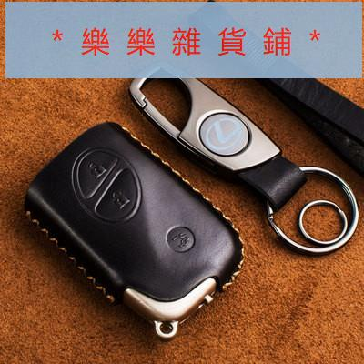 🔥現貨免運🔥LEXUS 淩誌 感應鑰匙皮套 NX200 RX350 CT200h IS250 LS430 汽車鑰匙套