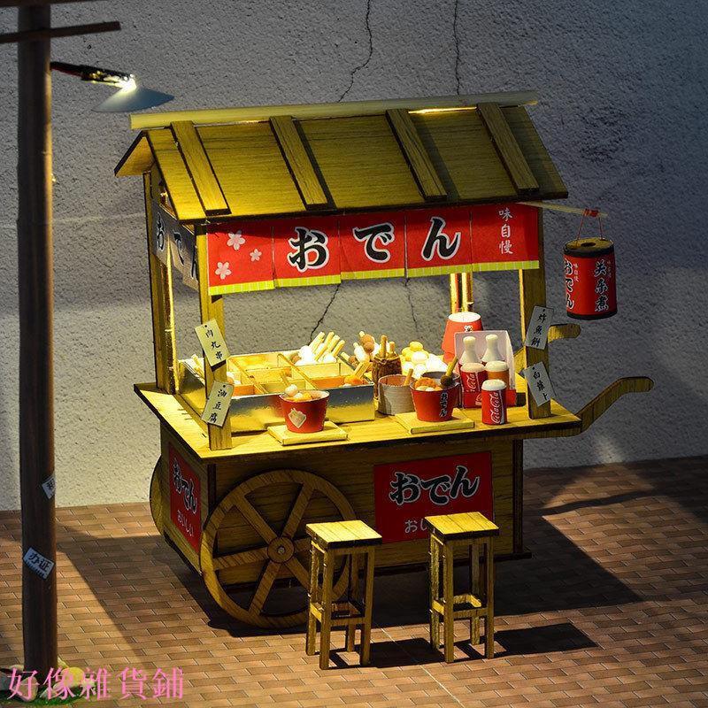 小花仙雜貨鋪創意食玩木質拼裝模型木質diy小屋關東煮地攤夜市小吃攤車仔檔大