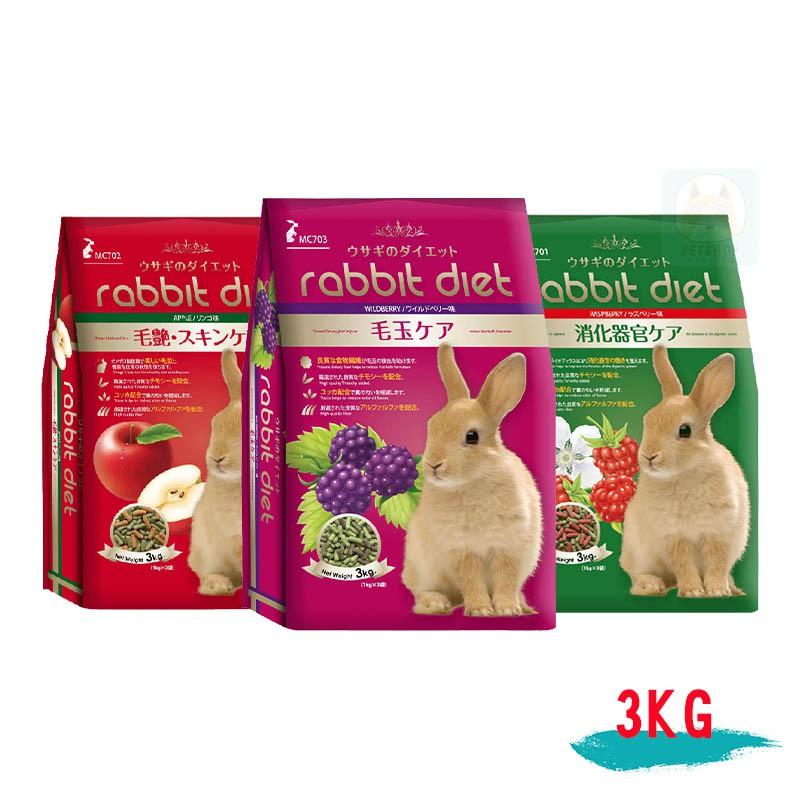 【MC 寵兔 飼料】兔子飼料 愛兔 窈窕 美味餐 3KG 三種口味任選 覆盆子/蘋果/野莓-柴夫人寵物館